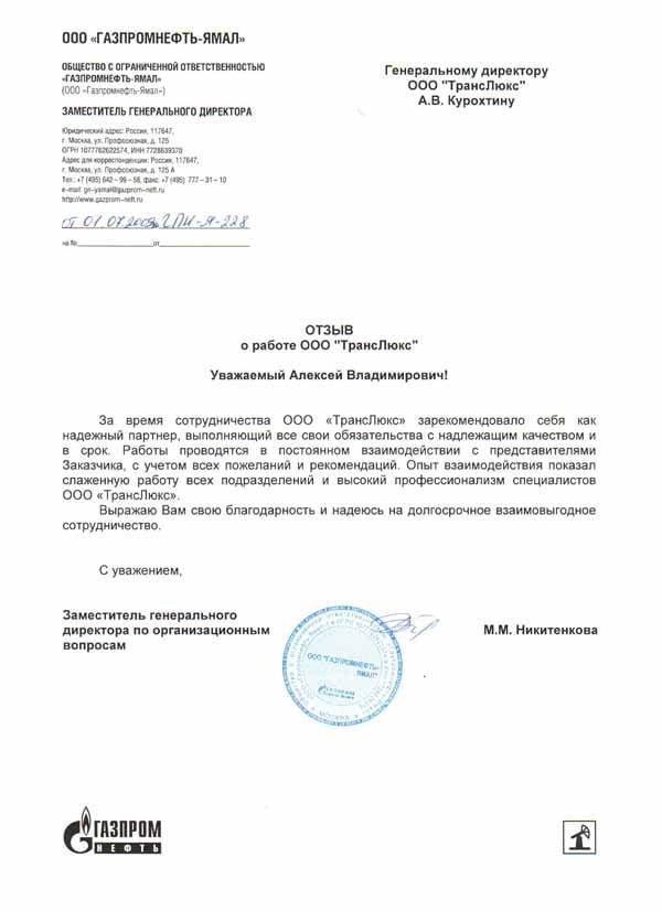 """""""西伯利亚石油公司,亚马尔"""""""