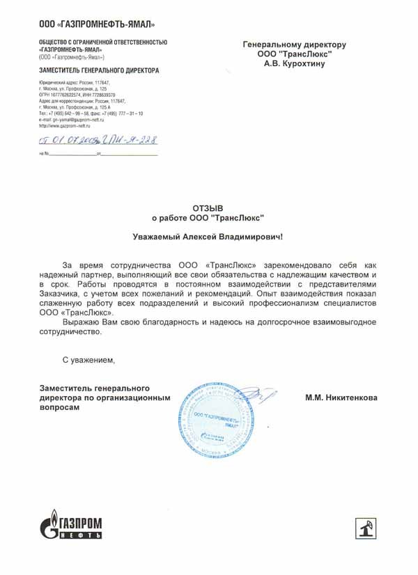"""Gazpromneft-Yamal"""