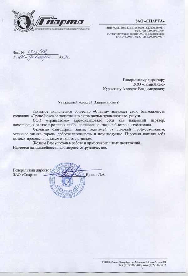 ЗАО «СПАРТА»