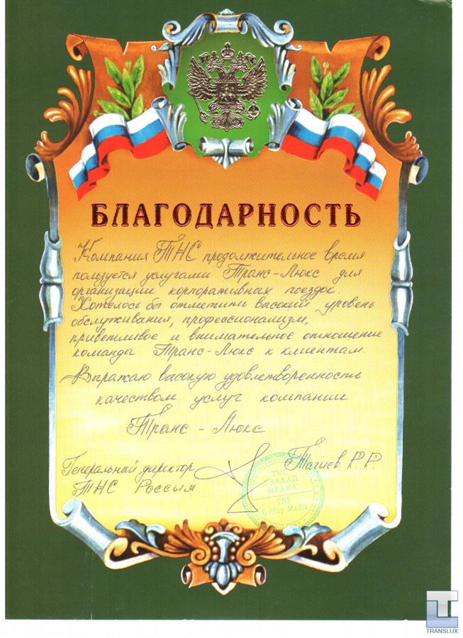 """""""TNS Russland"""""""
