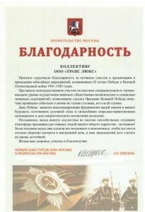 Erster stellvertretender Bürgermeister von Moskau in der Moskauer Regierung LI Shvetsova