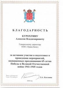 Vize-Gouverneur von St. Petersburg