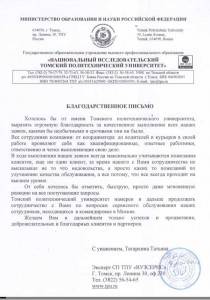 """National Research Tomsk Polytechnic University"""
