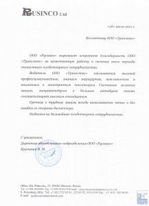"""有限责任公司""""Rusinko"""""""