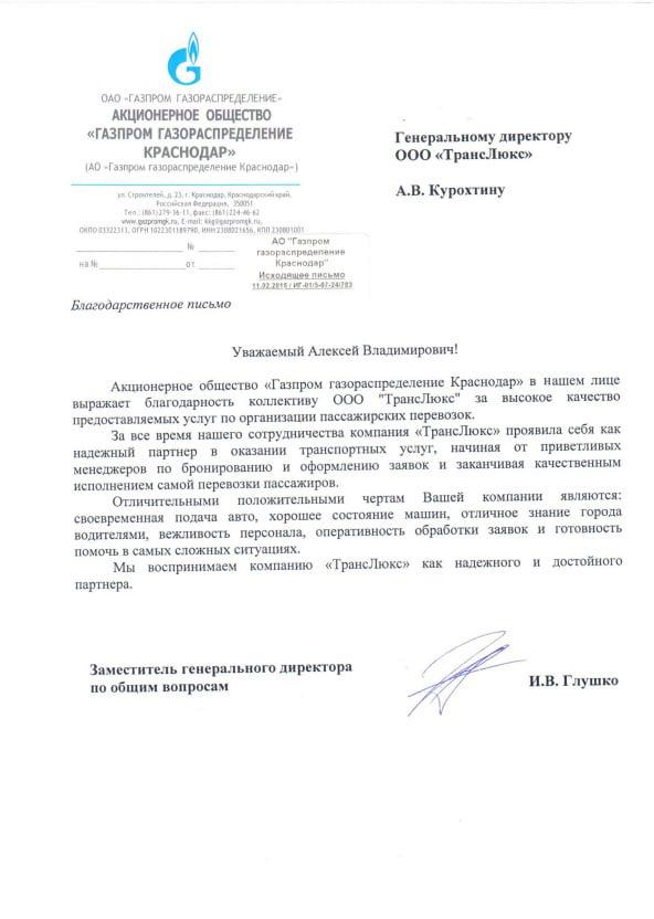"JSC ""Gazprom Krasnodar"""
