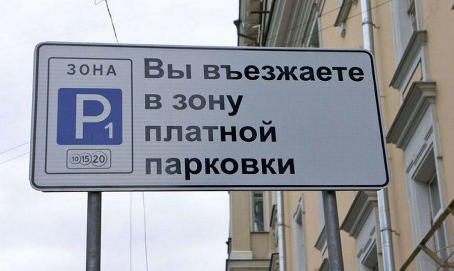 Prices for car parking in Moscow will remain the same