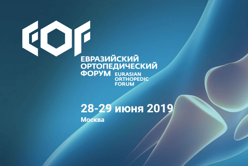 Transfer between Moscow airports and the Eurasian Orthopedic Forum