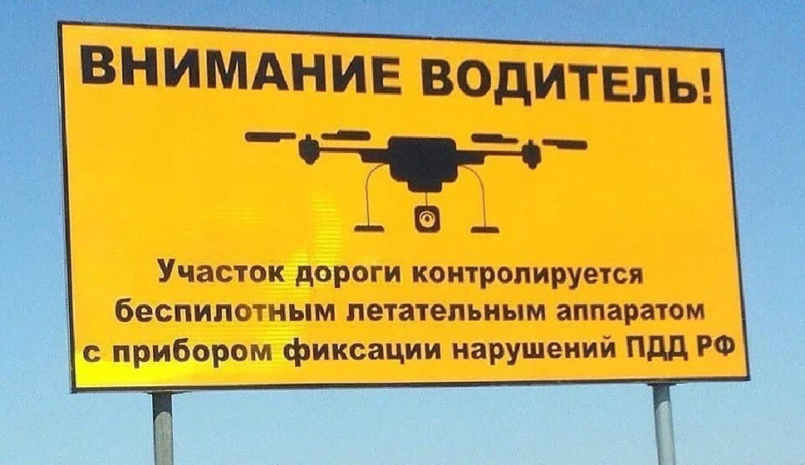 New warning signs will be installed on Russian roads