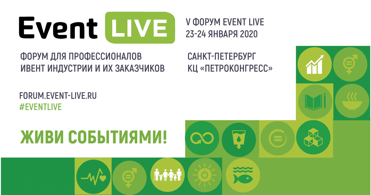 Transfer between St. Petersburg airports and the EVENT LIVE 2020 forum