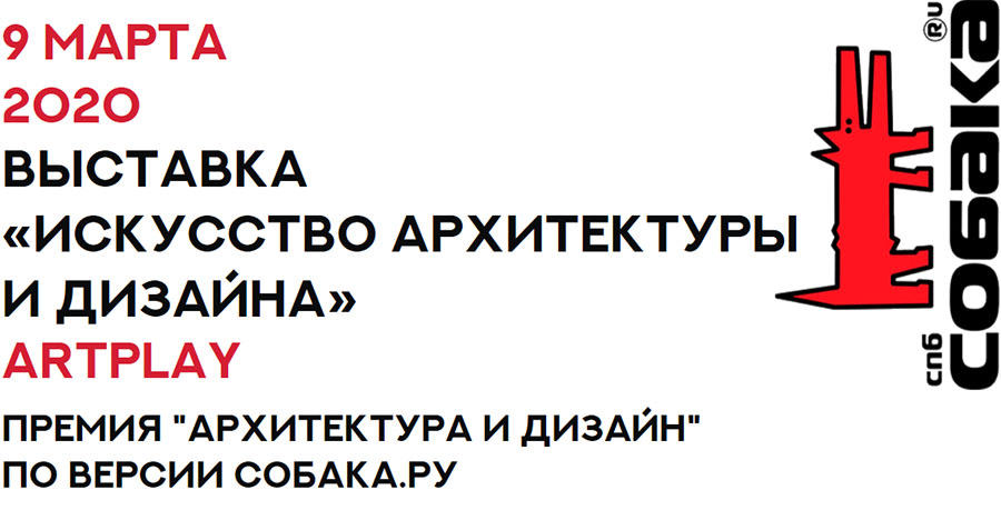 """Transfer between the airports of St. Petersburg and the exhibition """"Art of Architecture and Design 2020"""""""