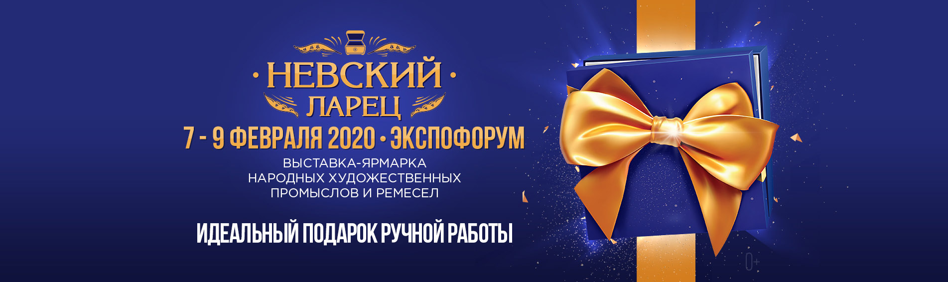 Transfer between the airports of St. Petersburg and the Nevsky Casket 2020 exhibition