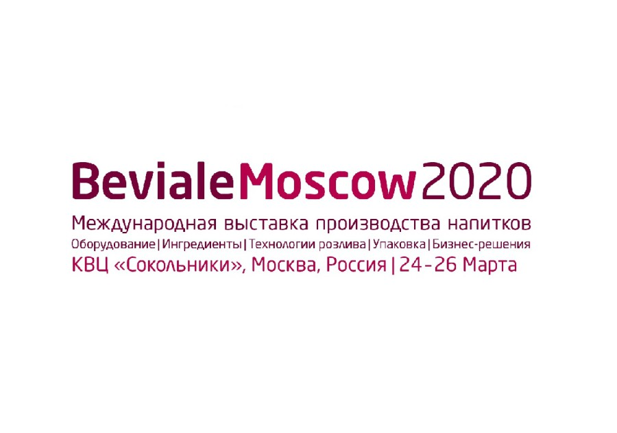 Transfer between Moscow airports and Beviale Moscow 2020