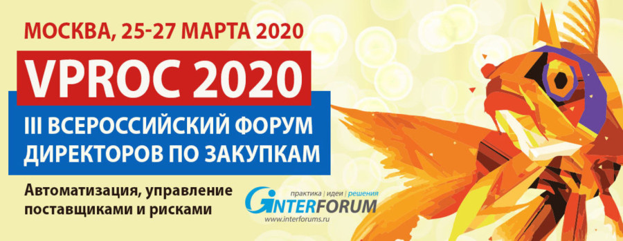 Transfer between Moscow airports and the VPROC 2020 forum